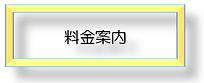 料金表バナー2 (3).png