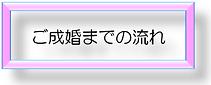 ご成婚までの流れバナー (2).png