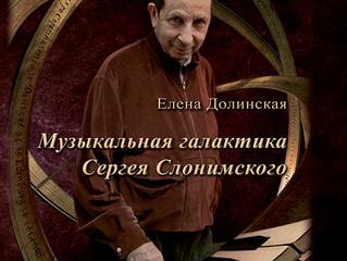 Музыкальная галактика Сергея Слонимского - Елена Долинская