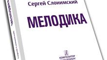Новая дисциплина - «Мелодика».