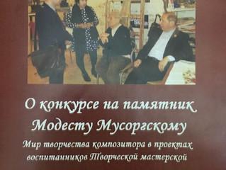О конкурсе на памятник Модесту Мусоргскому