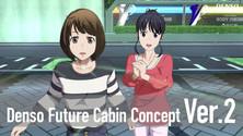 『Denso Future Cabin Concept ver.2』