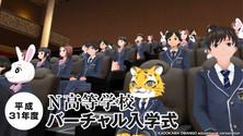 『N高バーチャル入学式』