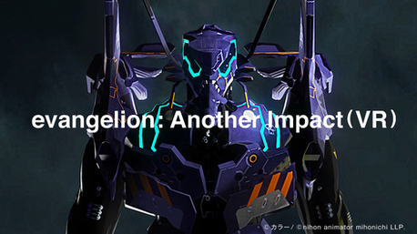 『evangerion:AnotherImpact(VR)』