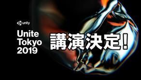 Unite Tokyo 2019 での講演が決定いたしました!
