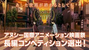『あした世界が終わるとしても』がアヌシー国際アニメーション映画祭に選ばれました!