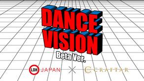 新感覚ダンスコンテンツ『DANCE VISION β』 を公開しました!