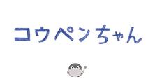『コウペンちゃん』