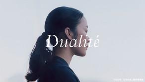 短編映画『Duality』(邦題『どちらを選んだのかはわからないが、どちらかを選んだことははっきりしている』) 第71回カンヌ国際映画祭短編コンペティション部門に正式ノミネート