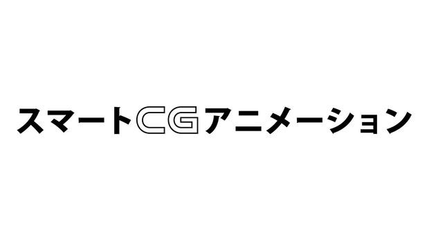 スマートCGアニメーション™