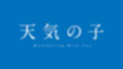 tenki_logo2.png