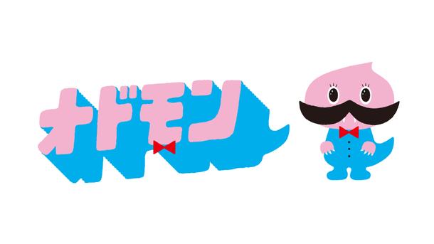 NHK Eテレ『オドモン』特番放送決定!