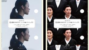 「佐藤雅彦研究室カンヌ短編プロジェクト」の劇場公開が決定いたしました。
