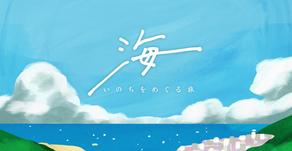 『海 いのちをめぐる旅』が期間限定公開されました!