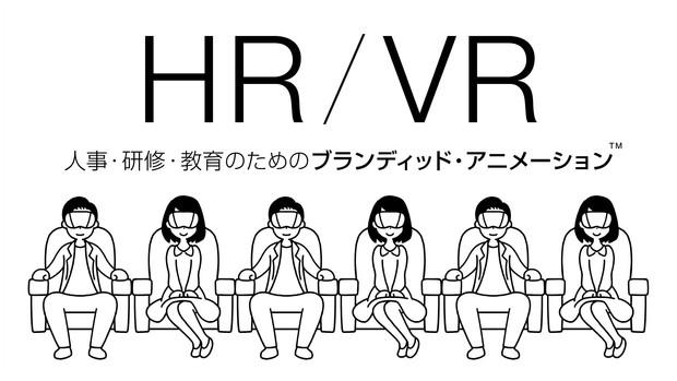 HR/VR ブランディッド・アニメーション™