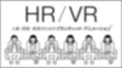 HRVR.jpg