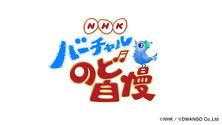 『NHKバーチャルのど自慢』