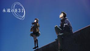 神山健治監督オリジナル長編アニメーション 『永遠の831』のティザービジュアルが公開されました!