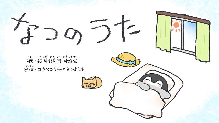 natsu-no-uta.png