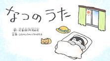 打首獄門同好会『なつのうた』MV