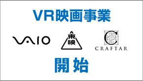 VAIO・東映・クラフターが共同で「VR映画事業」を開始します