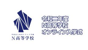 令和二年度N高等学校オンライン入学式が開催されました!