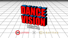 新感覚ダンスコンテンツ『DANCE VISION β』