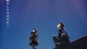 神山健治監督オリジナル長編アニメーション『永遠の831』のティザービジュアルが公開されました!