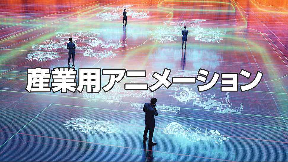 産業用アニメーション.png