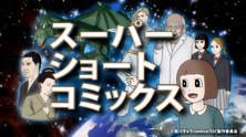 『スーパーショートコミックス』