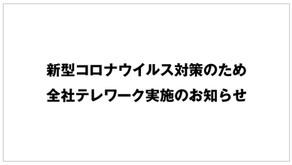【重要】全社テレワーク実施のお知らせ