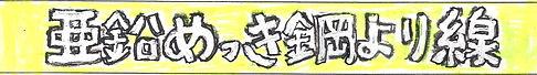 亜鉛2.jpg