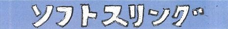 ソフトスリング.jpg