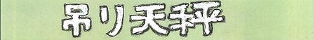 吊り天秤.jpg