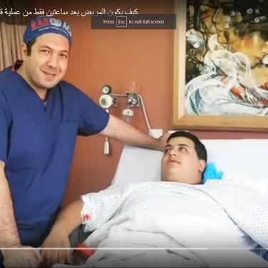 كيف يكون المريض بعد ساعتين فقط من عملية قص المعدة