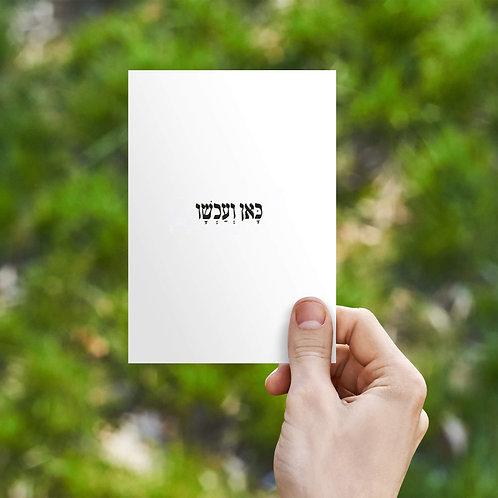 כרטיס ברכה מילה טובה