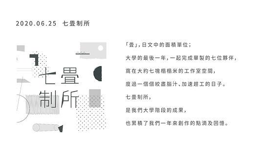 200621_官網架構-37.jpg