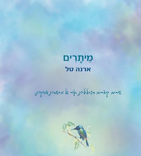 מיתרים מאת ארנה טל