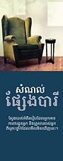 J981-Thirdhand-Smoke-brochure-Khmer.PNG