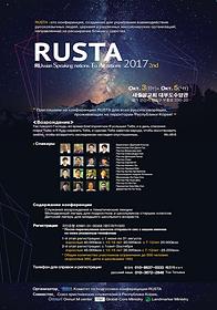 2017RUSTA.png