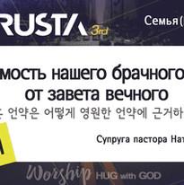 2018 RUSTA 트랙강의 ticket_가정1.jpg