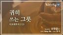 스크린샷 2020-07-03 오후 1.09.32.png