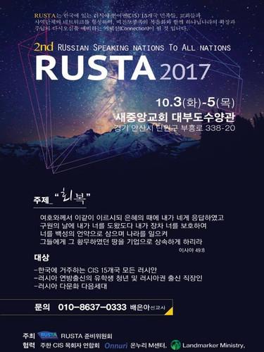 2017rusta poster1.jpg
