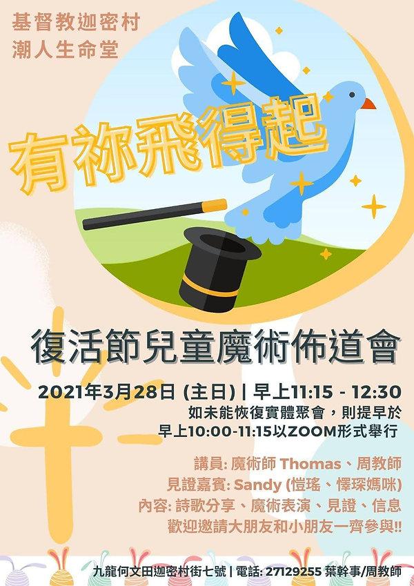 cvscc-event-20210328-01.jpg
