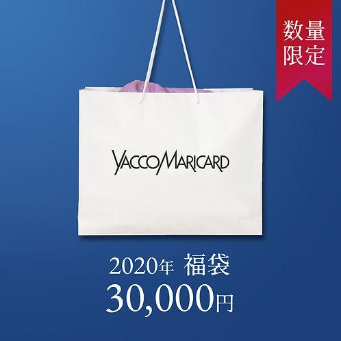 【数量限定】2020福袋③