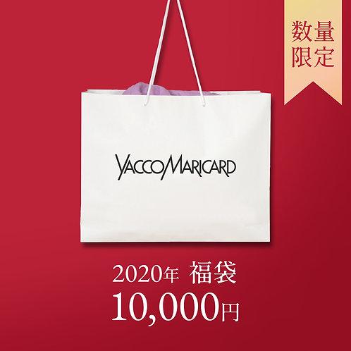 【数量限定】2020福袋①