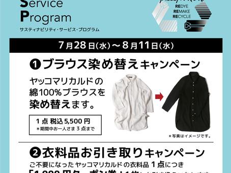 「サステナビリティ・サービス・プログラム【SSP】」開催!