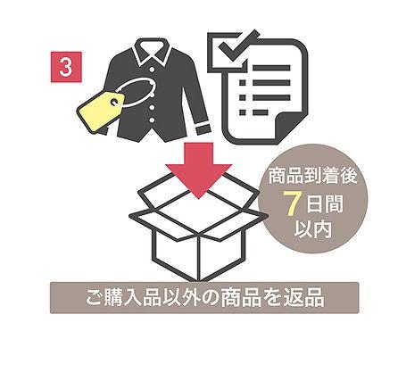 EC試着サービス_2_3.jpg