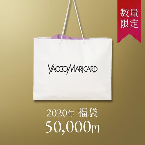 【数量限定】2020福袋⑤