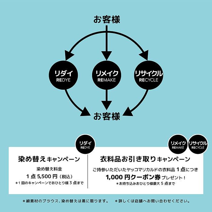 20200219SSP1_店頭_正方形_2.jpg